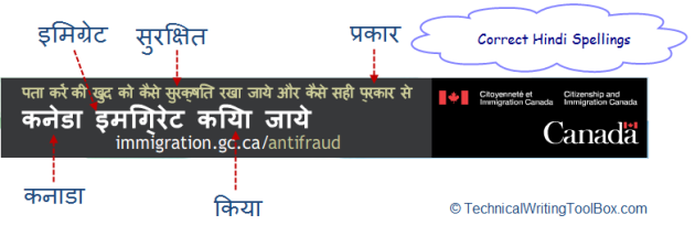Canada Government Immigration department ad in Hindi language having 5 typos (out of 18 words)